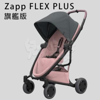 Quinny Zapp X FLEX PLUS 旗艦版雙向手推車