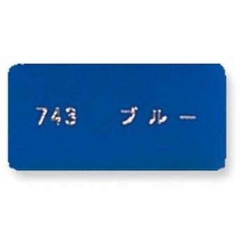 共栄プラスチック アクリル名札(無地板のみ)(ブルー)