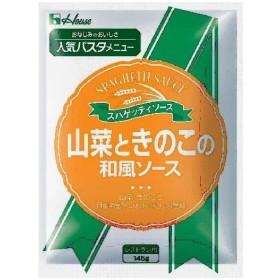 【フレッシュアップ品】ハウス食品株式会社 スパゲッティソース 山菜ときのこの和風ソース 145g×10入×3
