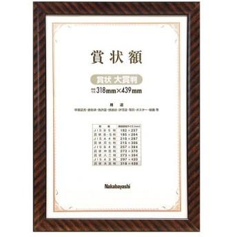 ナカバヤシ 賞状額 金ラック 規格:大賞判