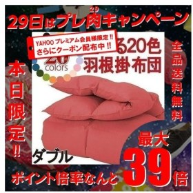 本日最終日!最大31%を付与!(CO)新20色羽根掛布団(ダブル)(040200198)