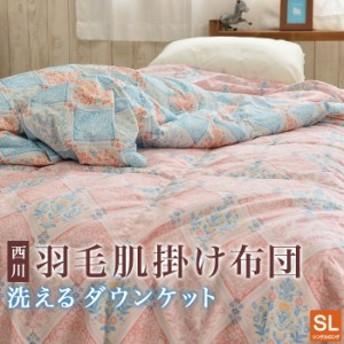 ダウンケット 夏用 羽毛肌掛布団 西川 送料無料 ウォッシャブル シングルサイズ 150×210cm ダウン50%
