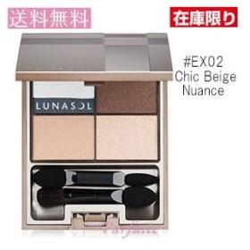 アイシャドウ ルナソル -LUNASOL- ドライサマーアイズ #EX02 Chic Beige Nuance 3.9g メール便対応 メール便送料無料 在庫処分