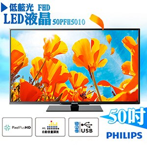 飛利浦 PHILIPS 50吋 液晶電視/LED液晶顯示器+視訊盒 50PFH5010