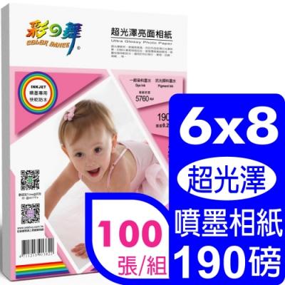 彩之舞 190g 6x8噴墨超光澤亮面相紙 HY-B98*5包