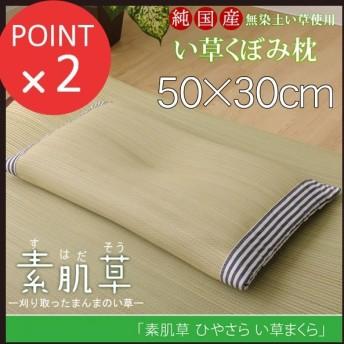 枕 まくら い草枕 消臭 ピロー 国産 無地 ひやさら くぼみ枕 約50×30cm 中材:い草チップ