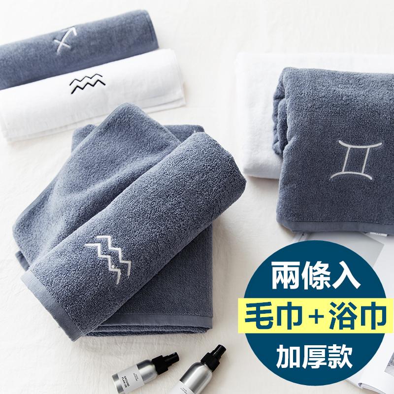 [浴巾+毛巾組合]12星座純棉吸水浴巾 十二星座浴巾 十二星座毛巾 贈品【RS956】