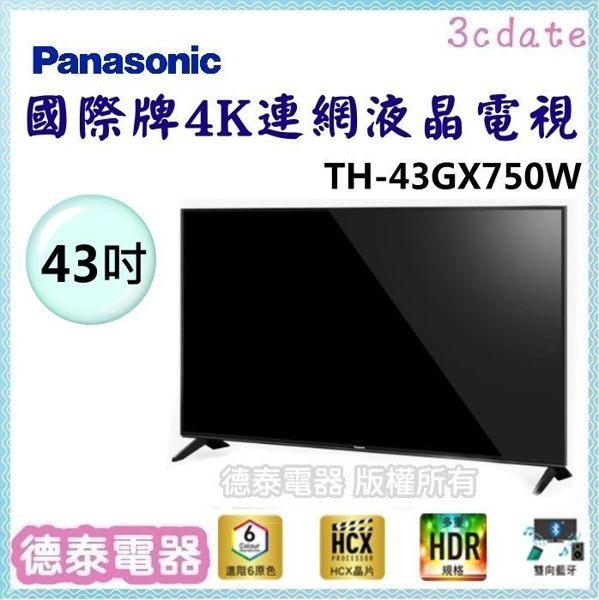 Panasonic【TH-43GX750W】43吋 六原色4K聯網液晶電視【德泰電器】