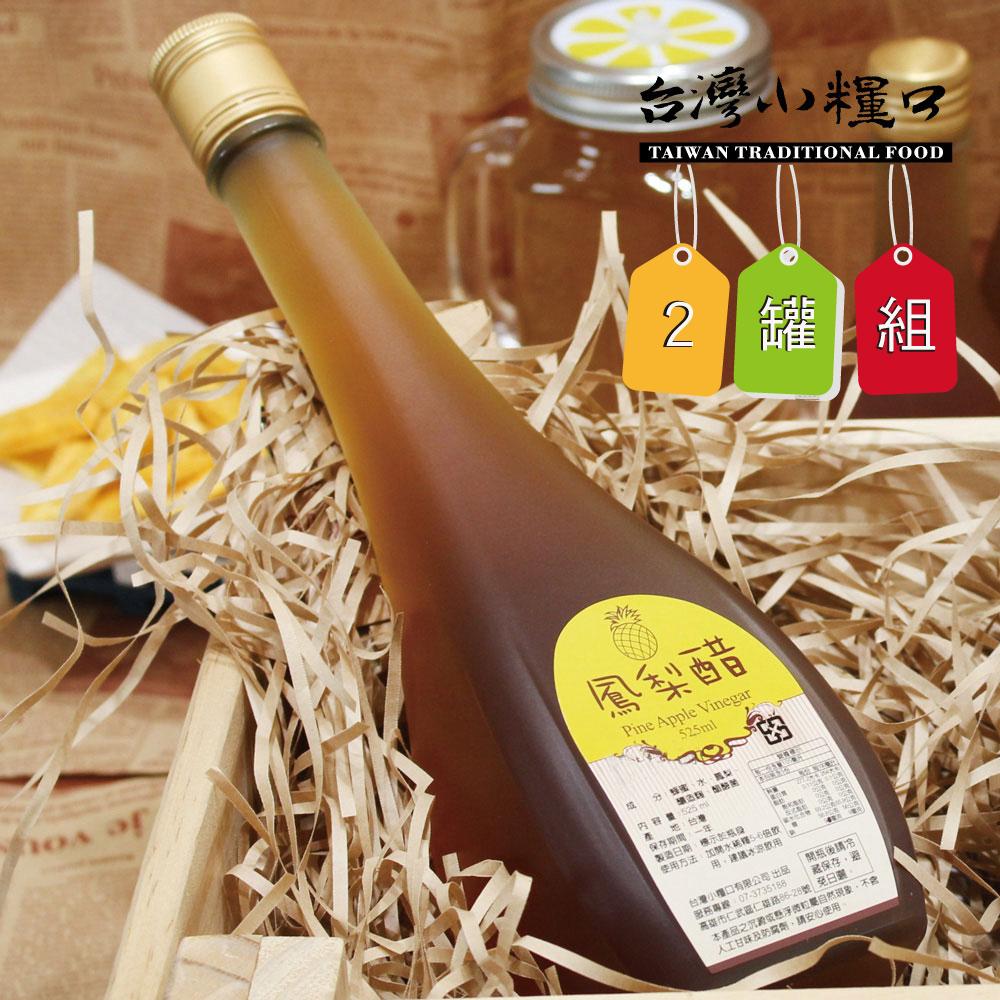 免運【台灣小糧口】蜜釀水果醋 ● 鳳梨醋525ml(2罐組)