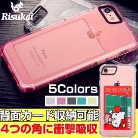送料無料 耐衝撃 iPhone8ケース iPhone8Plus iPhone6s iPhone6Plus iPhone6sPlus アイフォン クリアタイプ カード収納