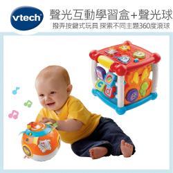 【Vtech】聲光互動學習盒+滾滾球 (2種組合可選)