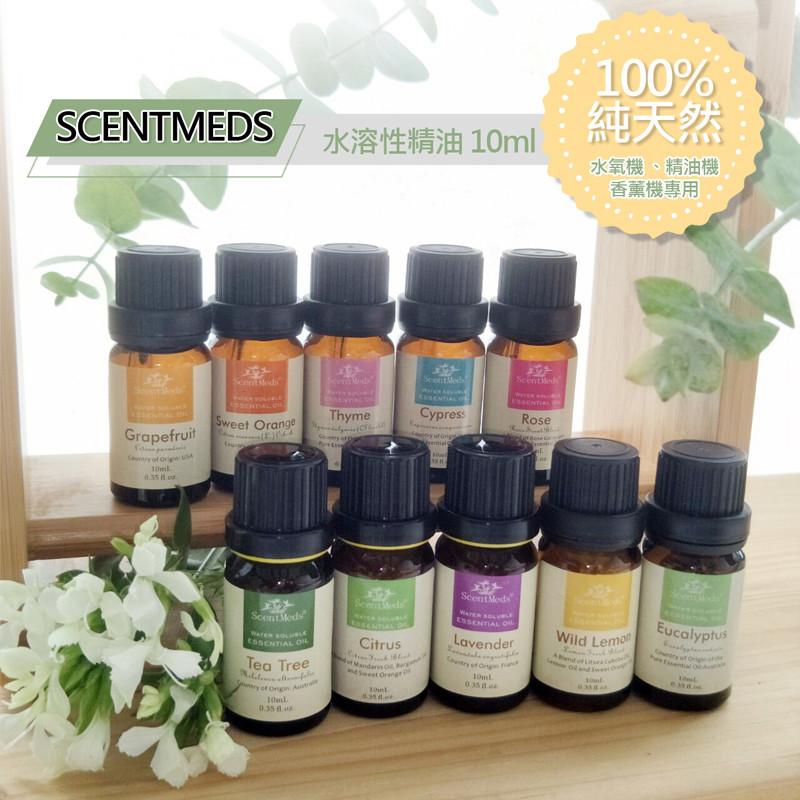 水溶性精油 SCENTMEDS 水氧機專用精油 (10ml/瓶)