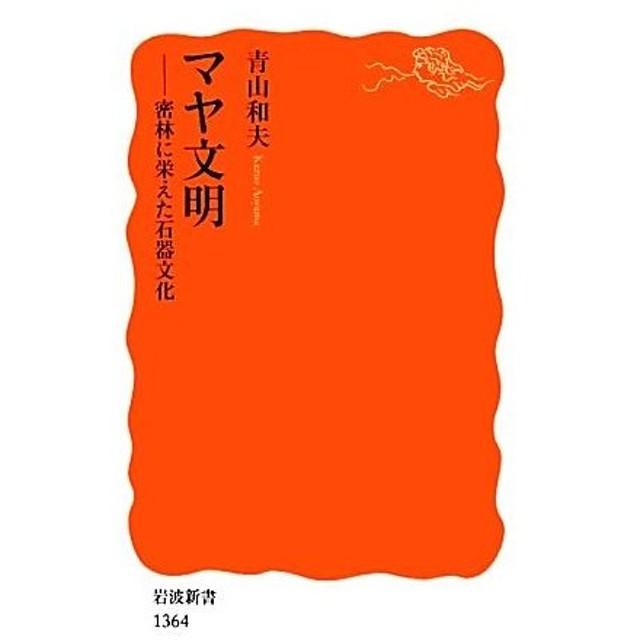 マヤ文明 密林に栄えた石器文化 岩波新書/青山和夫【著】