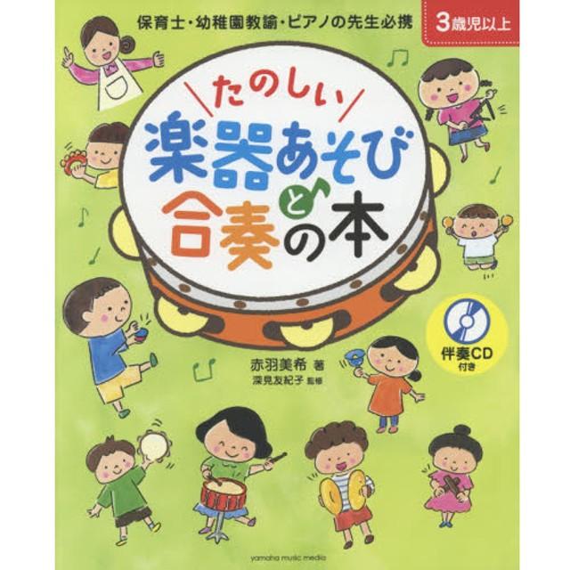 たのしい楽器あそびと合奏の本 3歳児以上 保育士・幼稚園教諭・ピアノの先生必携