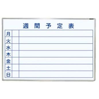 ナカバヤシ ホーロー ホワイトボード 壁掛 週間予定 ホ-WW-U23 910*610