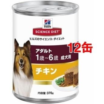 サイエンスダイエット 缶詰 アダルト チキン 成犬用(370g12コセット)[ドッグフード(ウェットフード)]【送料無料】