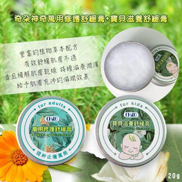 奇朵 神奇萬用修護舒緩膏+寶貝滋養舒緩膏(一組)