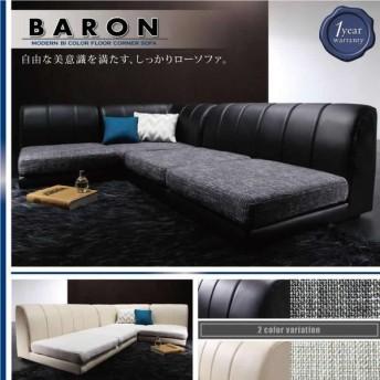フロアコーナーソファー BARON バロン