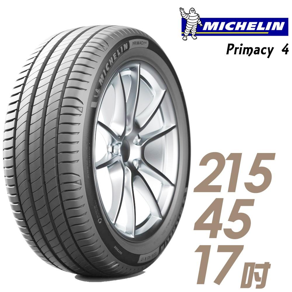 【米其林】PRIMACY 4 高性能輪胎_2154517 四入組 適用於Mazda6等車型【車麗屋】