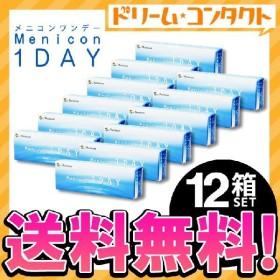 メニコンワンデー 12箱 送料無料 / 1日使い捨てコンタクトレンズ