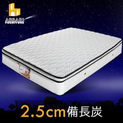 ASSARI-感溫4D立體2.5cm備長炭三線獨立筒床墊-雙人5尺