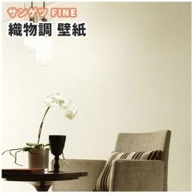 織物調 壁紙 のり付き のりなし サンゲツ ファイン クロス FE6065〜6066