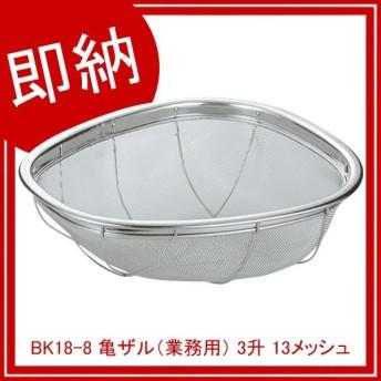 【即納】 BK18-8 亀ザル(業務用) 3升 13メッシュ