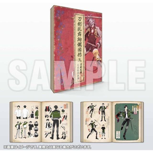 刀剣乱舞絢爛図録 三 (書籍)[ニトロプラス]《発売済・在庫品》