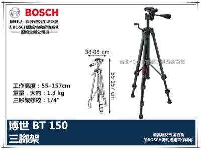 【台北益昌】德國 博世 BOSCH BT150 三腳架 1.5M 適 測距儀 照相機