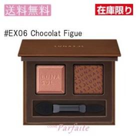 アイシャドウ ルナソル -LUNASOL- デュオ ドゥ ショコラ アイズ #EX06 Chocolat Figue 3g メール便対応 メール便送料無料 在庫処分