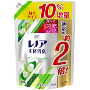 【アウトレット】P&G レノア本格消臭フレッシュグリーンつめかえ用特大サイズ増量 950mL 1セット(2個:1個×2)