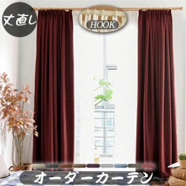 カーテン 断熱 遮熱 1枚入 プライバシー保護 フック オーダーカーテン シンプル 遮光カーテン 1級 丈直し