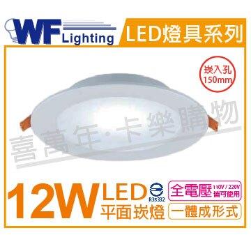 舞光 LED 12W 3000K 黃光 全電壓 15cm 平板崁燈_WF430474