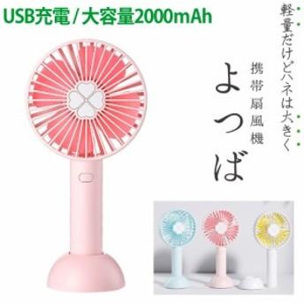 ハンディファン 携帯扇風機 よつば 2000mAh PSE適合品 miwakura 美和蔵 最大7時間稼働 風力3段切替 軽量166g ワンタッチ式 卓上スタンド