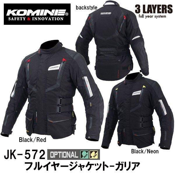 バイク 透湿 フルイヤーチタニウム ジャケット 防水 コミネ Light Grey-Black/ 保温インナー プロテクター XL 07-588 JK-588 KOMINE アウター