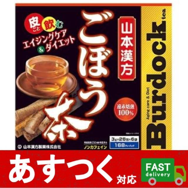 (山本漢方 ごぼう茶 3g×168包)飲む アイス ホット エイジング ダイエット ノンカフェイン バードック 飲みやすい ティーバッグ コストコ 576446