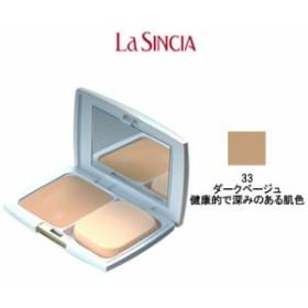 ラシンシア パウダリーパクトUV レフィル 33 (ダークベージュ) 健康的で深みのある色 - 定形外送料無料 -