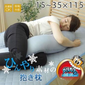 抱き枕 約15〜35×115cm 冷感 涼感 接触冷感 ひんやりタッチ ガリガリ君ブルー COOL LIFE クールライフ イケヒコ