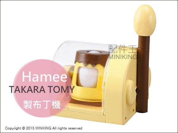 Hamee 日本TAKARA TOMY 237-524813 布丁機 製布丁器 DIY手做 媽媽寶寶同樂