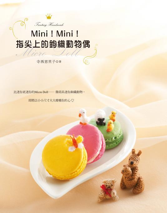 Mint!Mint!指尖上的鉤織動物偶