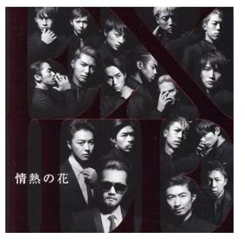 情熱の花(DVD付)/EXILE