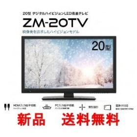 20V型 デジタル LED 液晶  ハイビジョン テレビ レボリューション ZM-20TV (ZM-TV20)