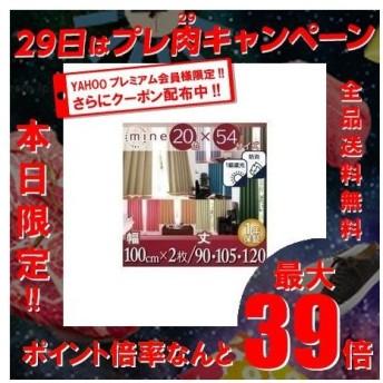 カーテン 遮光 防炎・1級遮光カーテン 幅100cm×2枚/90・105・120cm マイン (CO)