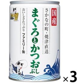 たまの伝説 猫用まぐろとかつおぶし ファミリー缶 405g 3缶 国産 三洋食品