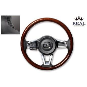 【 ロードスター ND5RC 用 】 レアル ステアリング 天然本木目オリジナルシリーズ (ダークブラウンウッド) 品番: MZCW-BRW-BK (REAL Steering)