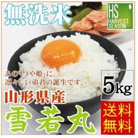 雪若丸 米 お米 5kg 無洗米 山形県産 30年産 送料無料  特A