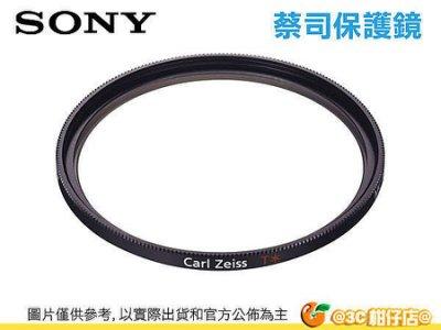 @3C 柑仔店@ 附盒 Sony Carl Zeiss 蔡司 T* VF-55MPAM 55mm 保護鏡 台灣索尼公司貨
