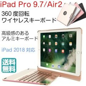 89c48ee1ac iPad キーボード 9.7 第六世代 回転 Pro Air2 2017 2018 A1567 ワイヤレス アルミケース US