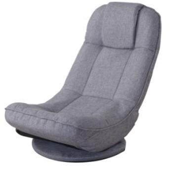 バケットリクライナー 座椅子 az-thc-201gy 北欧/インテリア/セール/モダン/送料無料/激安/ 座椅子/リクライニング/座椅子カバー/座椅