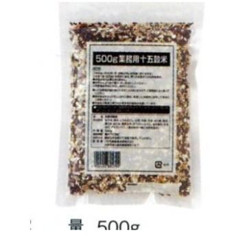 ハウス食品株式会社 業務用十五穀米 500g×10入(商品到着まで6-10日間程度かかります)